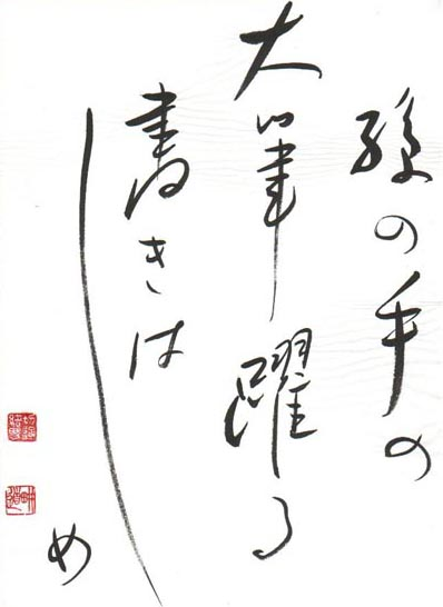 japanese poetry Hôjô ujimasa 1 1538-1590 autumn wind of eve, blow away the clouds that mass over the moon's pure light and the mists that cloud our mind, do thou sweep away as well.